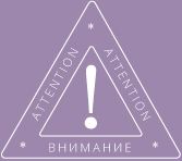 Внимание! Attention!